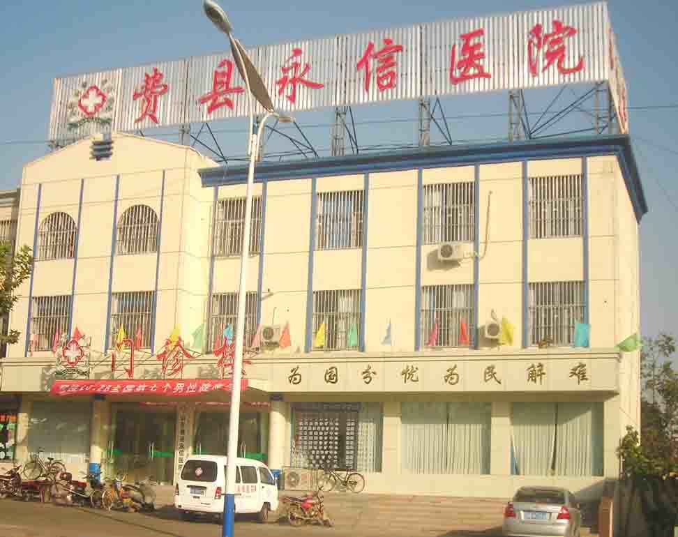 山东青岛现代医院